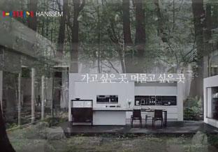 한샘 브랜드 영상 '가고싶은곳 머물고 싶은 곳